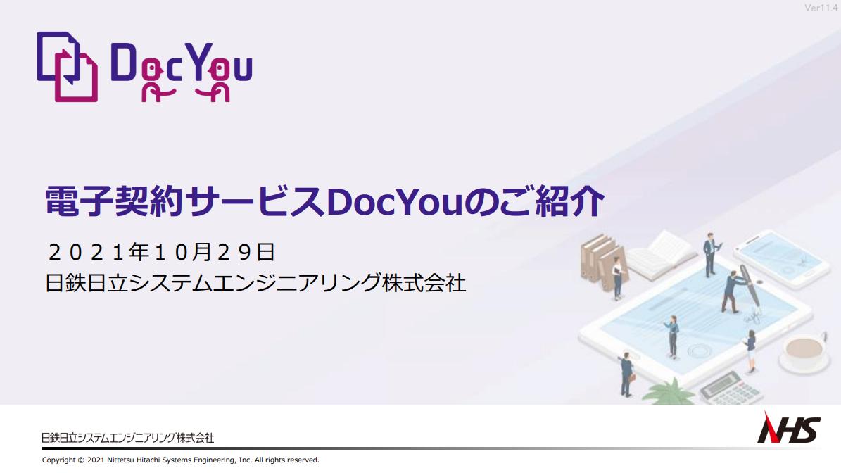 電子契約サービス「DocYou」のご紹介