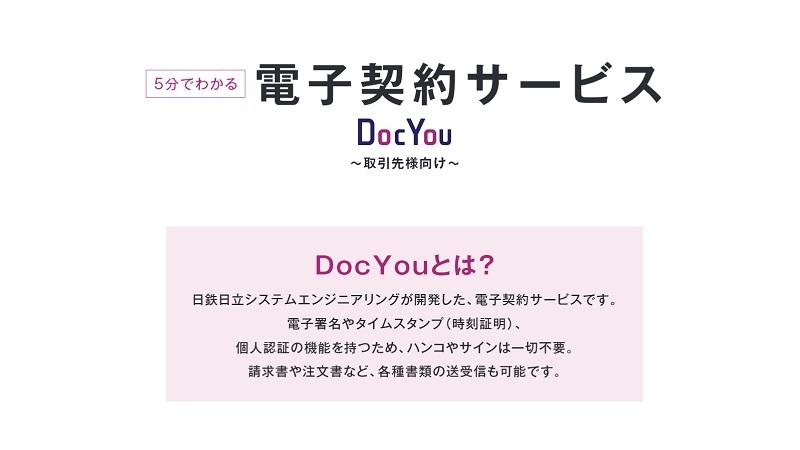 5分でわかる電子契約サービス「DocYou」
